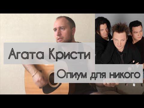 Агата Кристи - Опиум для никого ( Кавер ) . Песни на гитаре для новичков.