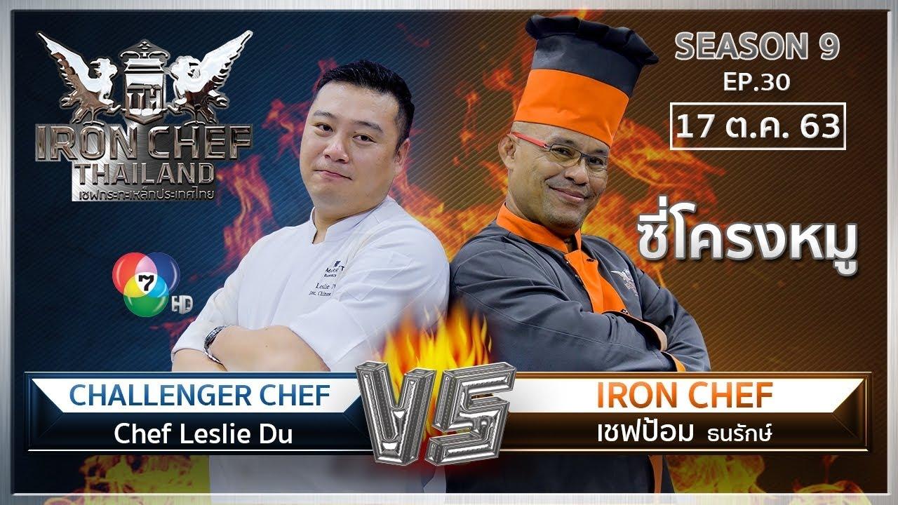 Iron Chef Thailand   17 ต.ค. 63 SS9 EP.30   เชฟป้อม Vs Chef Leslie