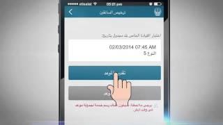 تغيير موعد اختبار القيادة عن طريق تطبيق وزارة الداخلية-UAE MOI APP