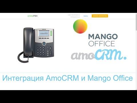 Как настроить интеграцию CRM AmoCRM и IP-телефонии Mango Office в АТС OnlinePBX / Oscar.bz