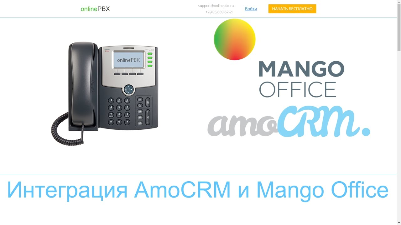 Настройка crm системы и ip телефонии crm система и работа с ней видео