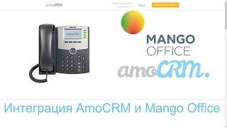Как настроить интеграцию CRM amoCRM и IP-телефонии Mango Office в АТС OnlinePBX / oscar.bz(, 2017-02-26T06:16:37.000Z)