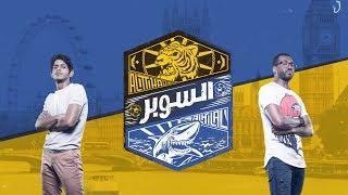 طاقم تحكيم تركي يقود نهائي كأس السوبر السعودي -  سبورت 360 عربية