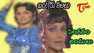 Bangaru Kalalu Songs - Singaram Chindulu - ANR - Lakshmi - Waheeda Rehman