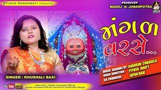 Mangal Varse | મંગળ વરસે | KHUSHALI BAXI | ખુશાલી બક્ષી | Navratri Latest 2018 | Studio Saraswati