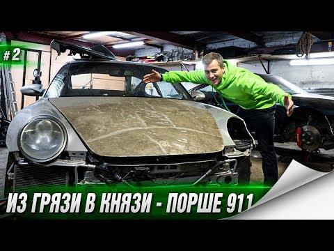 ПОРШЕ 911 за 400.000р - САМЫЙ ДЕШЕВЫЙ ПОРШ В РОССИИ. Автомобиль Volvo 740 - ДАРОМ