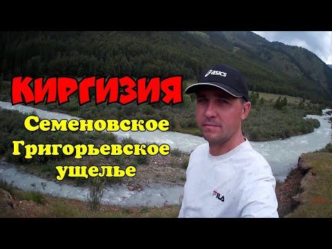 Киргизия.Иссык-Куль. Семёновское-Григорьевское ущелье.3 Day On Issyk-Kul.Semenovskoe-Grigorevsky Gor