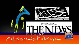 Geo Headlines - 11 AM - 21 January 2018