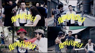 Yellow 野佬 - 鬼叫我窮牙 Official Music Video
