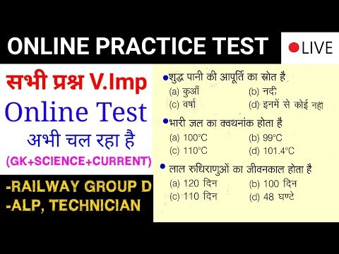 Railway group D, Alp, daily online test quiz //CBT demo test practice //GK quiz live //
