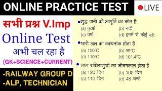Railway group D, Alp, daily online test quiz //CBT demo test practice //GK quiz live //