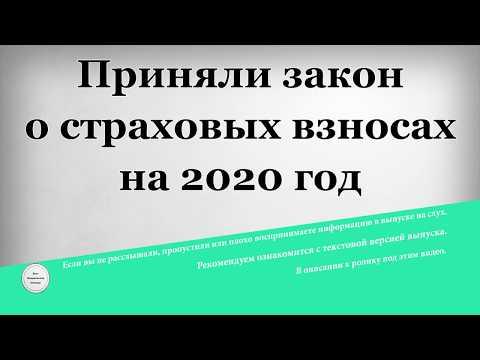 Приняли закон о страховых взносах на 2020 год