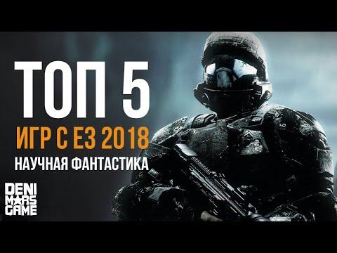 ТОП 5 ИГР С E3 2018 ● НАУЧНАЯ ФАНТАСТИКА