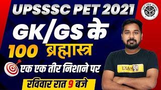 UPSSSC PET 2021 | GK/GS के 100 ब्रह्मास्त्र | UPSSSC PET GK GS MARATHON CLASS | BY NITIN SIR