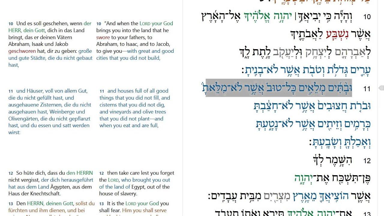 Deuteronomy 6 - Hebrew audio הדברים