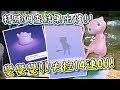 【精靈寶可夢go】Pokemon go 特殊調查結果出爐~變到了!5-7攻小訣竅分享!