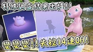 【精靈寶可夢go】Pokemon go|特殊調查結果出爐~變到了!5-7攻小訣竅分享!
