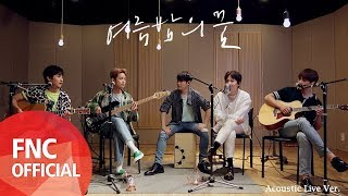 FTISLAND 6TH MINI ALBUM [WHAT IF] '여름밤의 꿈' Acoustic Live Ver. ...