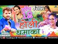 Top 12 सुपरहिट हाेली धमाका | Khesari Lal Yadav & Priyanka Singh | VIDEO JUKEBOX |Bhojpuri Holi Songs