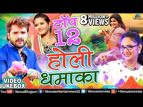 Top 12 सुपरहिट हाेली धमाका | Khesari Lal Yadav & Priyanka Singh | VIDEO JUKEBOX |Bhojpuri Holi Songs