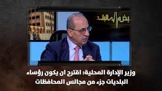 وزير الإدارة المحلية: اقترح ان يكون رؤساء البلديات جزء من مجالس المحافظات
