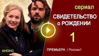 Свидетельство о рождении 1 серия Мелодрамы русские 2017 #анонс Наше кино