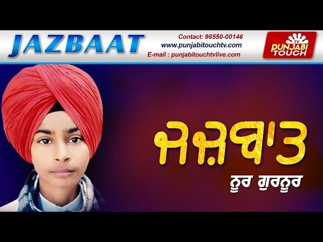 Jazbaat Program | Noor Gurnoor | Malkeet Ghumait | Punjabi Touch TV