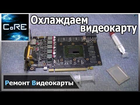 Устраняем перегрев видеокарты NVIDIA GTX 560 ti. Самый сложный случай. Снятие крышки с GPU