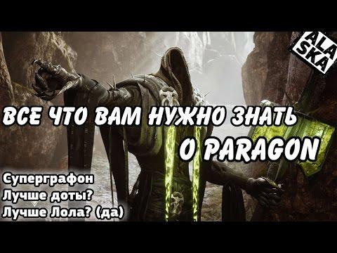 видео: Обзор paragon — moba нового поколения?