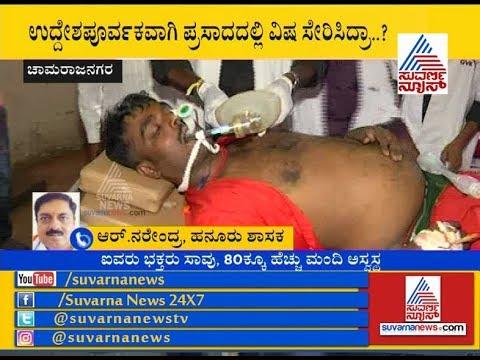 Hanuru MLA R Narendra Reacts Over Incident | Maramma Temple In Chamarajanagar