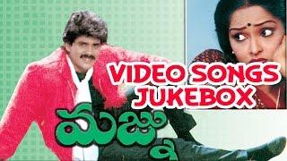 Majnu Telugu Movie Video Songs Jukebox    Akkineni Nagarjuna, Rajani