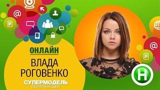 Онлайн с экс-участницей шоу