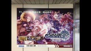 Billboard TOKYO - Tokyo Sta. HOT 100 Graphics #チェインクロニクル #...