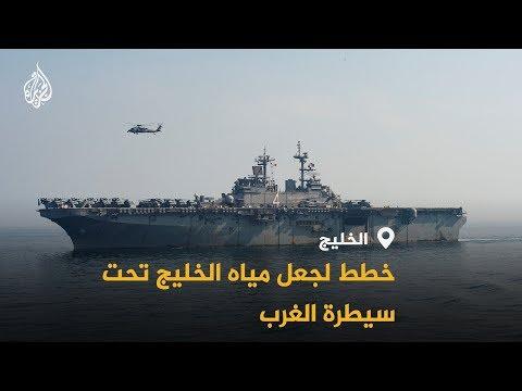 الخليج.. تأرجح بين بوادر التصعيد والتهدئة  - نشر قبل 32 دقيقة