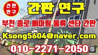 부천 종로 베아링 물류 쎈타간판 제작설치 .