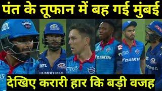 IPL 2019: Match 3 DC Vs MI, Big Reason of Loss