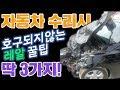 자동차 계급도  가격별 자동차 확인하기 - YouTube