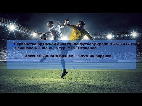 ФК АрсенаЛ- Динамо Брянск  --  Спутник Карачев