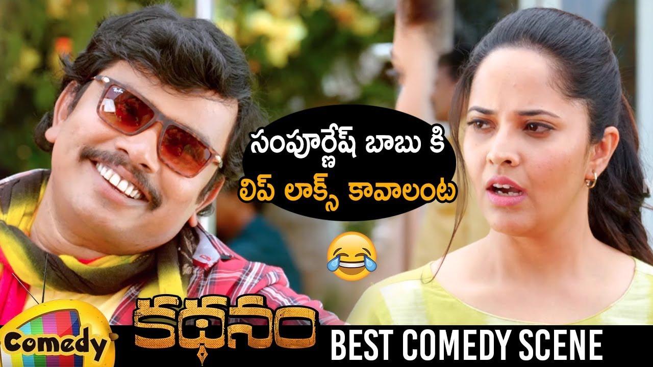 Download Sampoornesh Babu Liplocks Comedy   Kathanam 2019 Latest Telugu Movie   Anasuya   2019 Telugu Movies
