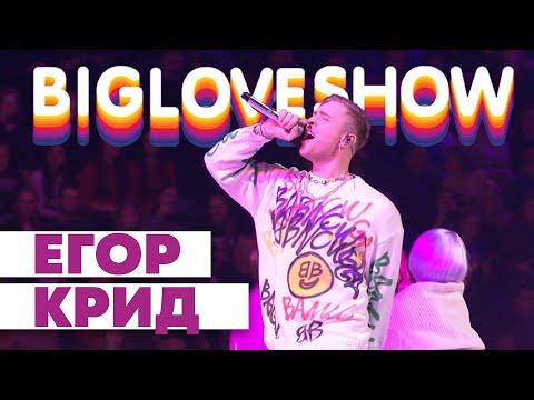 ЕГОР КРИД - LOVE IS [Big Love Show 2020]