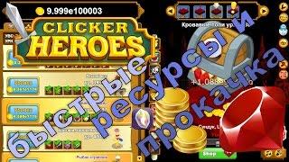 Clicker Heroes добавление миллиардов золота, душ, рубинов и прокачка за 10 минут 1000 уровней.
