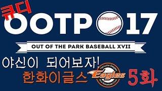 [OOTP 17(Out Of The Park Baseball)] 야신이 되어보자! 한화이글스 5화 - 넥센과 3연전