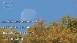 作詞・作曲:吉 幾三 2010年 リリース 尾崎豊の「秋風」も素敵ですが、...