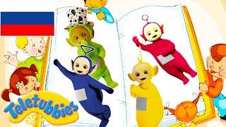 Телепузики: Веселые друзья! - Развивающий фильм для детей на русском языке | Teletubbies in Russian
