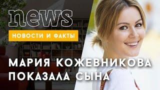 Мария Кожевникова показала сына и рассказала о муже