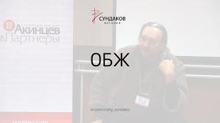 ОБЖ - Виталий Сундаков