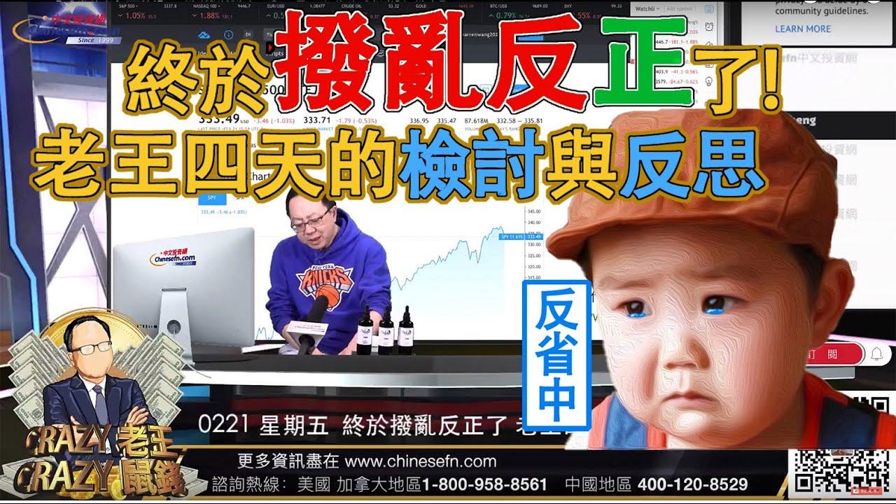 0221【Crazy老王 Crazy鼠錢】終於撥亂反正了! 老王四天的檢討與反思 - YouTube