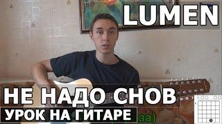 Lumen (Люмен) - Не надо снов (Видео урок как играть на гитаре)
