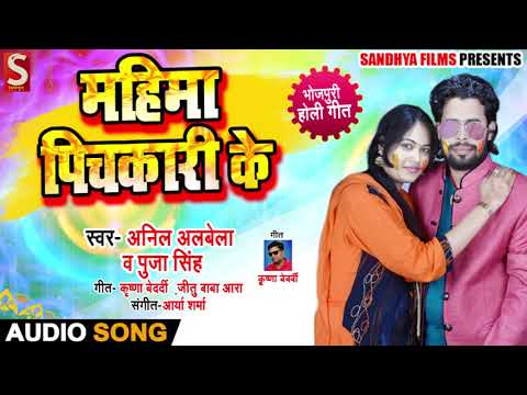 महिमा पिचकारी के ||  Mahima Pichkari Ke  || Anil Albela , Pooja Singh || Bhojpuri Holi Song