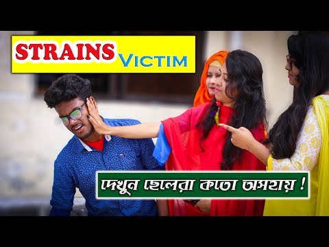 Strains Victim Part-1 ।।  Bangla New Short Film 2018 ।।  STV Entertainment
